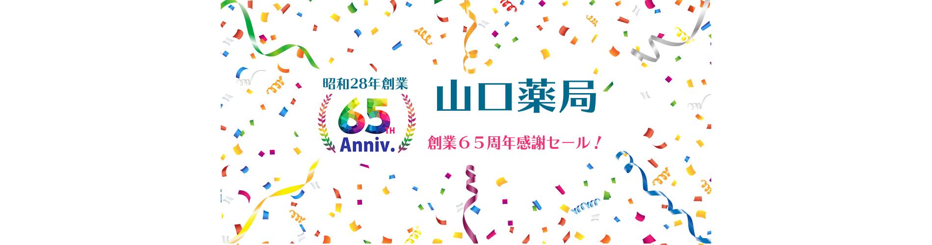 東京池袋北口駅前「山口薬局」創業65周年感謝セール!!